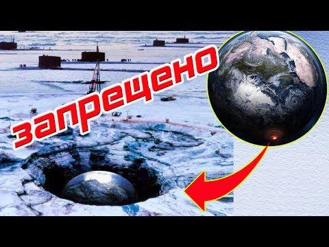 видео: Запрещено во всех странах говорить о Северном Полюсе что там происходит