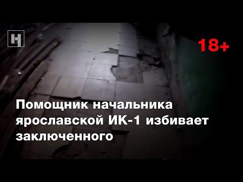 (18+) Помощник начальника ярославской ИК-1 избивает заключенного