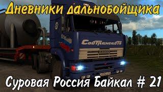 Суровая Россия Байкал R4 21 серия