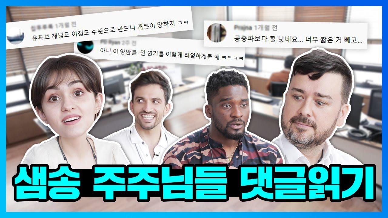 잠시 본캐로 돌아온 샘송전자💼티비 예능 발라버린 샘송의 비결?ㅣ샘송전자 EP.13