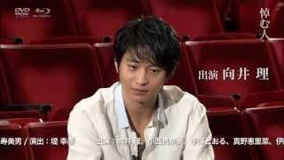 「悼む人」DVD、先行発売中!/PARCO STAGE SHOP( http://www.parco-dv...