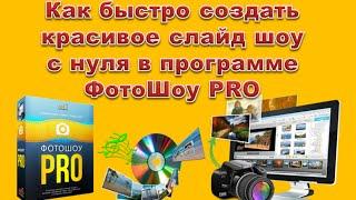 Как быстро создать красивое слайд-шоу с нуля в программе ФотоШоу PRO УРОК №3