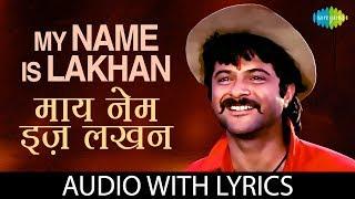 My name Is Lakhan with lyrics | माय नाम इस लखन के बोल  | Mohd.Aziz | Anuradha Paudwal | Nitin Mukesh