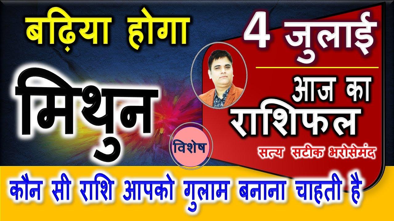 04July 2020/Mithun   मिथुन राशि/Aaj Ka Rashifal-आज का राशिफल   Gemini Daily Horoscope/AstroSachin