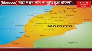 [Morocco] मोदी के इस काम का मुरीद हुआ मोरक्को. THE NEWS INDIA