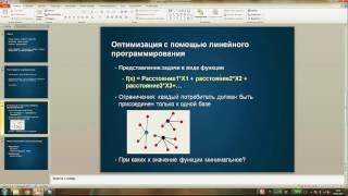 Esri CIS, Юрий Копин. Оптимизация размещения складов
