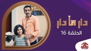 دار مادار   الحلقة  16 - حلا   محمد قحطان خالد الجبري اماني الذماري رغد المالكي مبروك متاش