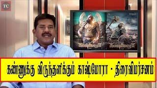 கண்ணுக்கு விருந்தளிக்கும் காஷ்மோரா – திரைவிமர்சனம் | Kashmora – Tamil Movie Review | Karthi