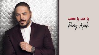 Ramy Ayach - Ya Hob Ya Saab [Lyric Video] (2020) / رامي عياش - يا حب يا صعب