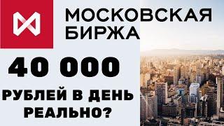 Мосбиржа - стратегия 40 000 руб в день
