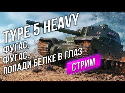 """[Стрим в 16:00] Type 5 Heavy. Катаем до 18, потом """"Абсолютное Начало"""""""
