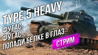 [Стрим в 16:00] Type 5 Heavy. Катаем до 18, потом 'Абсолютное Начало'