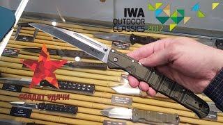 Быстрый обзор новинок ножевой индустрии на  IWA 2017
