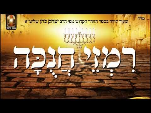 רמזי חנוכה - שיעור תורה בספר הזהר הקדוש מפי הרב יצחק כהן שליט