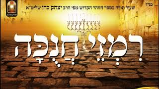 """רמזי חנוכה - שיעור תורה בספר הזהר הקדוש מפי הרב יצחק כהן שליט""""א"""