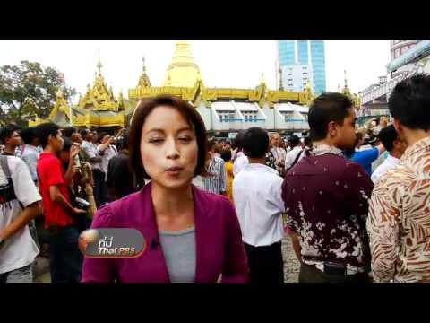 เหตุคนมุสลิมประท้วงในพม่า