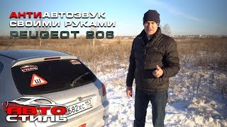 Музыка В Peugeot 206. Антиавтозвук Своими Руками