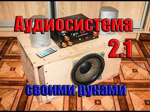 🆗Аудиосистема 2.1 с сабвуфером MP3, Radio, Aux СВОИМИ РУКАМИ