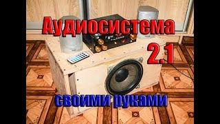 Аудиосистема 2.1 с сабвуфером MP3, Radio, aux СВОИМИ РУКАМИ