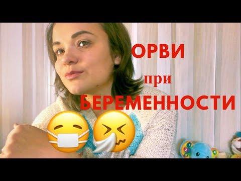 ОРВИ при БЕРЕМЕННОСТИ // Простуда, ОРЗ // Мой опыт