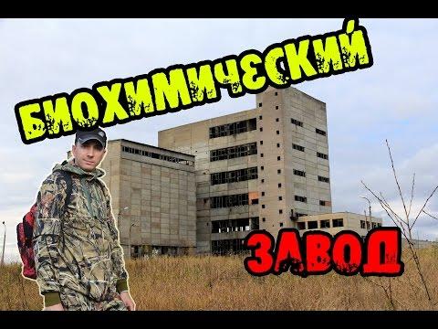 Талицкий биохимический завод. Den Сталк #6