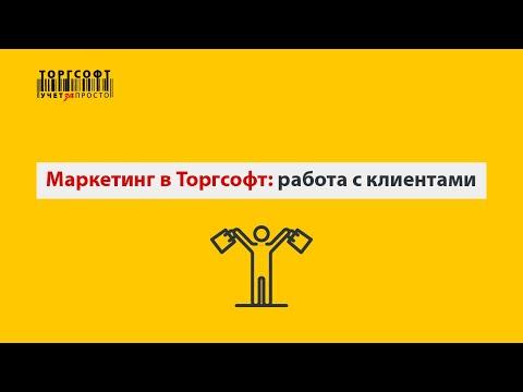 Работа с клиентами в Торгсофт    VIP-клиенты