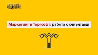 Работа с клиентами в Торгсофт || VIP-клиенты