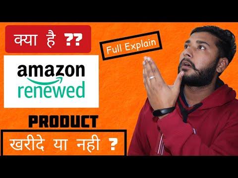 Amazon Renewed क्या है ? Fully explain || क्या हमें Renewed product खरीदने चाहिए ? जरूर देखे 🙏