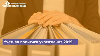 Смотреть видео Учетная политика учреждения 2019 онлайн