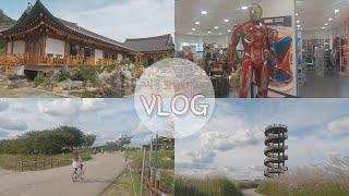 [직장인 브이로그] 시흥 주말에 가볼만한 곳 Vlog …