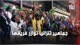 جماهير تنزانيا تؤازر فريقها أمام السنغال بمدرجات «الدفاع الجوي»