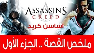 Assassins Creed | ملخص قصة السلسلة #1