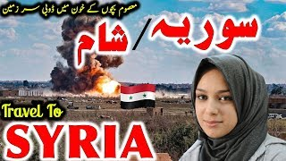 Travel to Syria | Full Documentary and History About Syria In Urdu & Hindi |Tabeer TV | سوریہ کی سیر