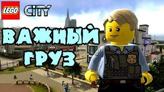 Мультфильм LEGO City ВАЖНЫЙ ГРУЗ И ПОЛИЦЕЙСКАЯ ПОГОНЯ Мультик Лего Сити про машинки Видео для детей