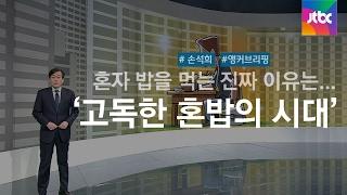[손석희의 앵커브리핑] '고독한 혼밥의 시대'