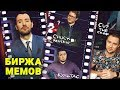 Биржа Мемов: Cut The Crap. Chuck_review. Культас