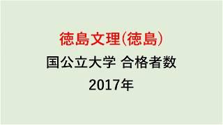 徳島文理高校 大学合格者数 2017~2014年【グラフでわかる】
