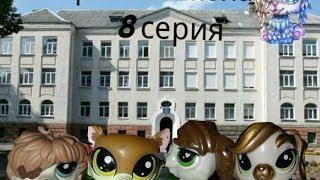 """LPS фильм """" Закрытая школа """" 1 сезон 8 серия - Вечеринка или новая жизнь Кет"""
