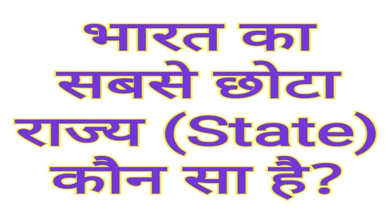 भारत का सबसे छोटा राज्य कौन सा है