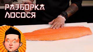 Как правильно разобрать лосось на стейки | Мастер класс по разделке рыбы