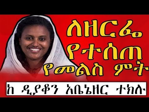 A Response To Zerfe Kebede From  Orthodox