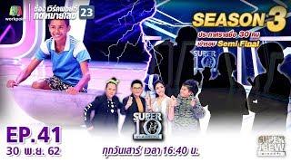 SUPER 10 ซ เปอร เท น Season 3 EP 41 30 พ ย 62 Full HD