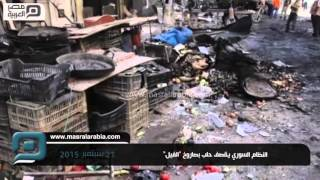 مصر العربية   النظام السوري يقصف حلب بصاروخ