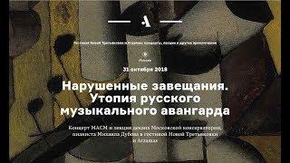 Концерт и лекция МАСМ в гостиной Новой Третьяковки и Arzamas