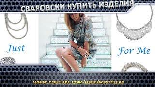 Картины сваровски(Модные украшения с камнями svarovski http://vogye.ru/buy/swarowski на сегодняшний день считается подлинным основополагающим..., 2015-03-12T17:40:52.000Z)