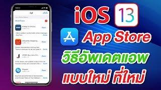 iOS 13 App Store กับวิธีอัพเดตแอพแบบใหม่ ที่ใหม่ | สอนใช้ง่ายนิดเดียว