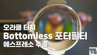 (리뷰) Bottomless 포터필터로 에스프레소 …