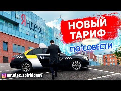 Новый тариф Яндекс такси. Бизнес такси в Москве (ВЫПУСК №38)