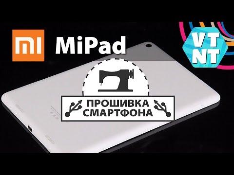 Прошивка Xiaomi MiPad