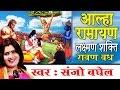 Sampurn Aalha  Ramayan Laxman Shakti Ravan Vad  Al Aalha  Sanjo Baghel  Ambey Bhakti